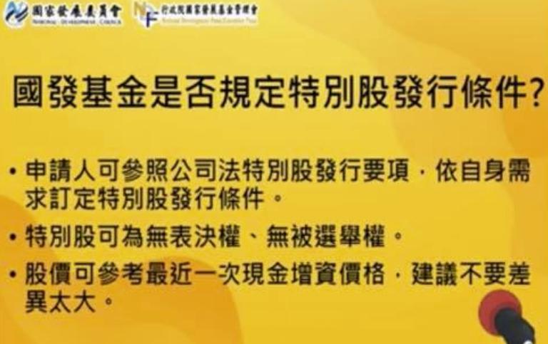 國發基金針對特別股發行條件之說明